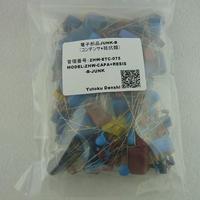 電子部品JUNK袋 約300g (各種コンデンサ+抵抗)