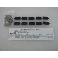 L型プラスチックアングルキット  ( ZHW-KIT-029 )