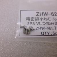 精密鍋小ねじ M1.7× 4  5pcs/pack ( 2P3  VLつまみ固定ネジ )  ( ZHW-624 )