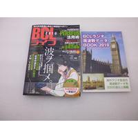 古本 三才ブックス 2010 BCLライフ