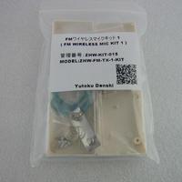 日本語詳細組立手順書付  FMワイヤレスマイクキット1