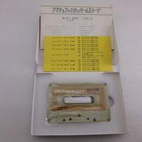 中古  アマチュアのためのモールステープ 英文編 VOL.9 ( 英文1級用 )( ZHW-ETC-300 )