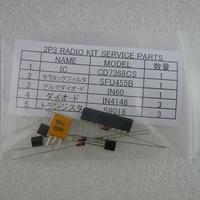 2P3 ラジオキットサービスパーツ ( 2P3 RADIO KIT SERVICE PARTS )