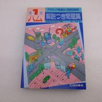 古本 CQ出版社 第1級アマチュア無線技士 解説付き問題集