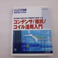 古本   CQ出版社 コンデンサ・抵抗・コイル活用入門