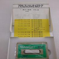 中古  アマチュアのためのモールステープ 英文暗文編 VOL.6 ( 英文2級用 )( ZHW-ETC-298 )