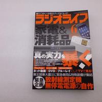 古本 三才ブックス ラジオライフ 2011年6月号