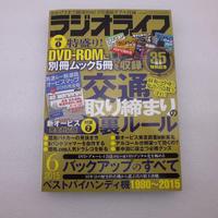 古本 三才ブックス ラジオライフ 2015年6月号 DVD-ROM付属