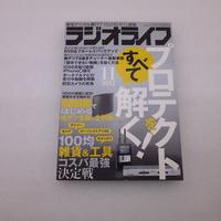 古本 三才ブックス ラジオライフ 2012年11月号