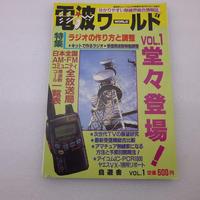 古本 電波ワールド VOL..1 ( 創刊号 )