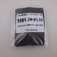 Φ25 ( 内径25mm )熱収縮チューブL=100mm 10pcsセット  ( ZHW-MTL-016 )