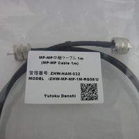 MP-MP中継ケーブル 1m