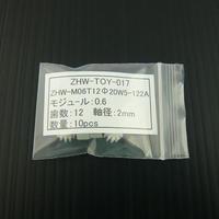 モジュール 0.6  /  歯数12 ピニオン   軸径:Φ2.0   10pcs/pack