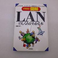 古本 イラスト図解 LANの仕組みがわかる本
