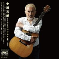 中川五郎『トーキング烏山神社の椎ノ木ブルース』(CDシングル)