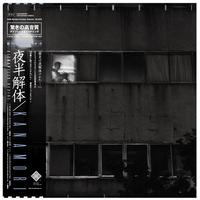 KANAMORI『Dismantled Desire』(album)