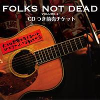 [CDつき前売] FOLKS NOT DEAD Vol.2 中川五郎ニュー・シングル発売記念ギグ