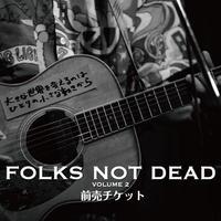 [前売] FOLKS NOT DEAD Vol.2 中川五郎ニュー・シングル発売記念ギグ