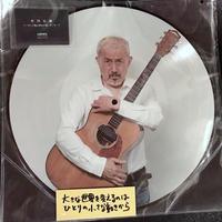 中川五郎『トーキング烏山神社の椎ノ木ブルース』(アナログピクチャー盤)
