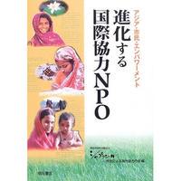 進化する国際協力NPO|46006