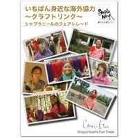 いちばん身近な海外協力~クラフトリンク~【DVD】|16084