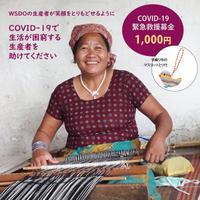 【緊急救援募金】COVID-19禍で生活に困窮するネパールの生産者支援|1000円手織布の鳥マスコット付