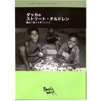 ダッカのストリートチルドレン【ブックレット】|16050