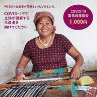 【緊急救援募金】COVID-19禍で生活に困窮するネパールの生産者支援  |1000円