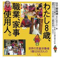 【書籍】わたし8歳、職業、家事使用人|46013