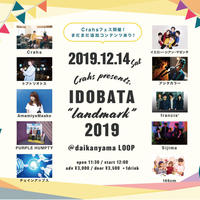 "【チケット】 Crahs Presents「IDOBATA""landmark""2019」"