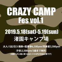 CRAZY CAMP Fes vol.1 同乗者入場券