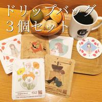 [おさかなゼリー × ぽんでCOFFEE]ドリップバッグ(3点)+ コースターセット