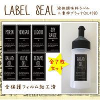 液体調味料ラベル手書き風ブラック(OL03B)