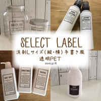 セレクトラベル【お掃除洗剤】Lサイズ(縦・横)手書き風透明PET1枚