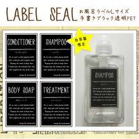 お風呂用品ラベルLサイズブラック手書き風透明PET(耐水性)(BS13B)