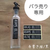 【ばら売り専用】液体調味料ラベルFrancfrancサイズ手書き風黒ラベル