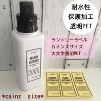 【限定】ランドリーラベルカインズサイズ太文字透明PET