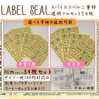 スパイスラベル二重枠透明PETフルセット54枚(特価)