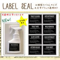 【在庫処分】お掃除ラベルLサイズ太文字ブラック透明PET(CL10T)