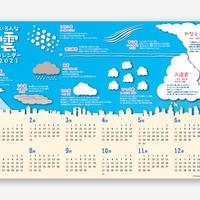 いろんな雲カレンダー