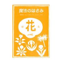 型紙セット ③花