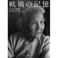 【大石芳野】写真集『戦禍の記憶』