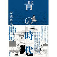 【安西水丸・購入特典】漫画集『青の時代』(カレンダー付)