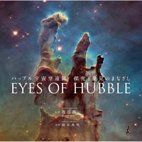 写真集『ハッブル宇宙望遠鏡 探究と発見のまなざし EYES OF HUBBLE』