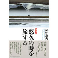 【星野道夫】写真集『新版 悠久の時を旅する』
