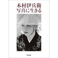 写真集『木村伊兵衛 写真に生きる』