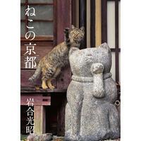 【岩合光昭】写真文庫『ねこの京都』