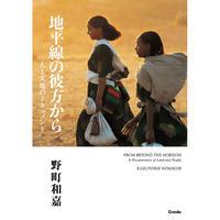 【野町和嘉】写文集『地平線の彼方から 人と大地のドキュメント 』