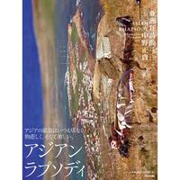【中野正貴】写真集『亜洲狂詩曲 アジアンラプソディ』