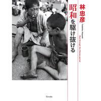 【林忠彦】写真集『昭和を駆け抜ける』
